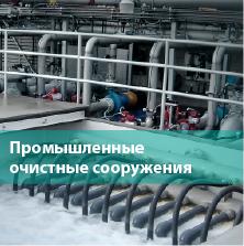 Промышленные  очистные сооружения